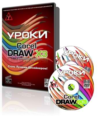 CorelDRAW Graphics Suite X3 SP2 RUS ������� ��������� ...